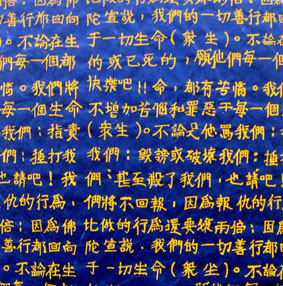 12x12 Chinese - Blue/Yellow