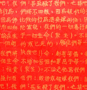 12x12 Chinese - Red/Gold