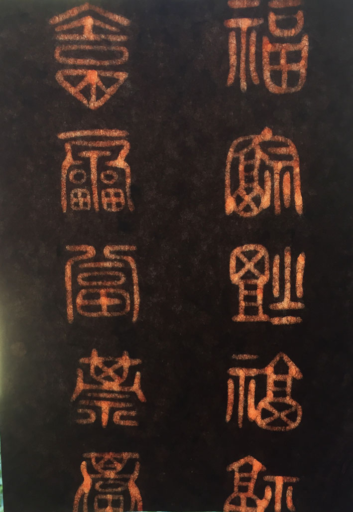 A4 Water Mark Paper Chinese Black/Gold 20 Pcs