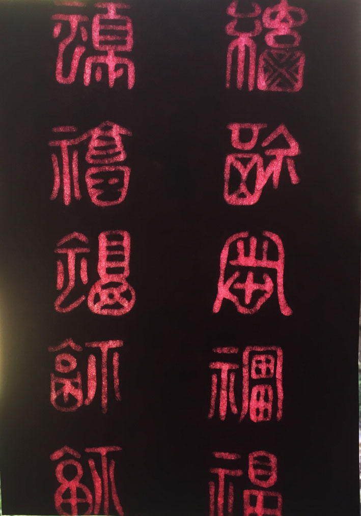 A4 Water Mark Paper Chinese Black/Red 20 Pcs